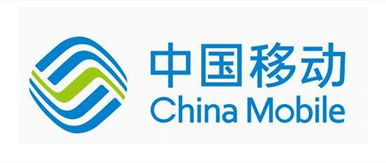 中国移动(山东分公司)