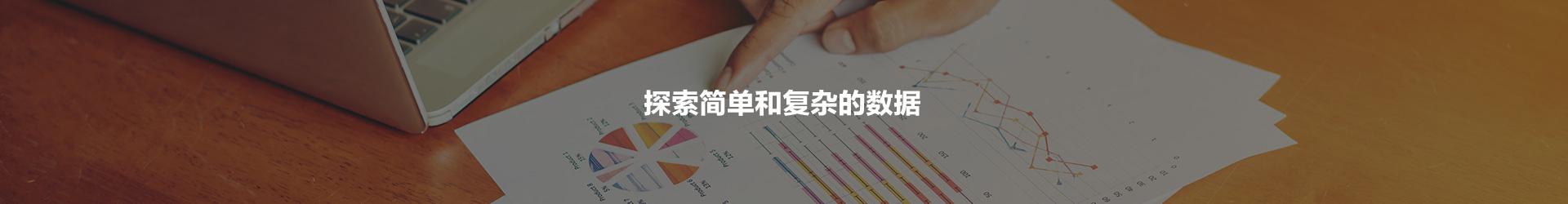 丰富的数据源_解决方案_山东普邦信息技术有限公司官方网站