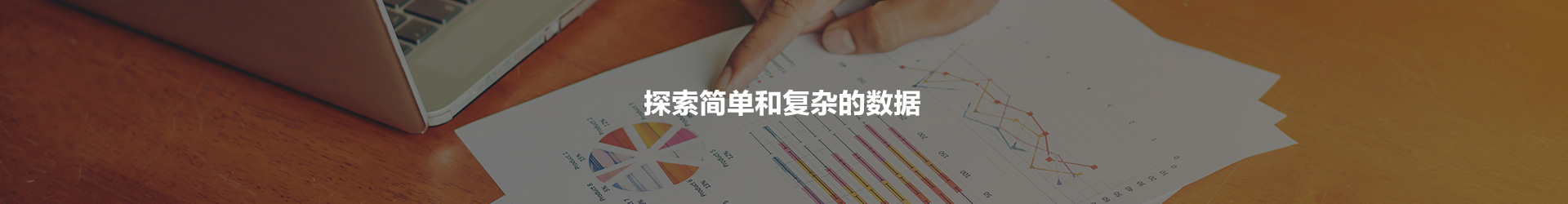 数据质量,数据处理_解决方案_山东普邦信息技术有限公司官方网站